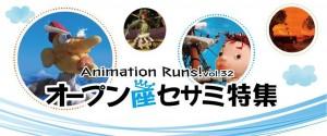 AnimationRunsセサミ特集バナー