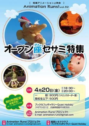 AnimationRusセサミ特集のポスター
