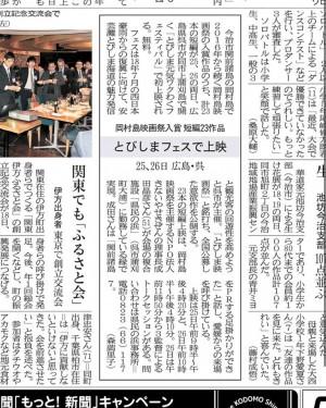 愛媛新聞記事