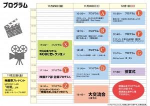 神戸インディペンデント映画祭上映プログラム