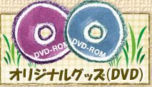オリジナルグッズ(DVD)