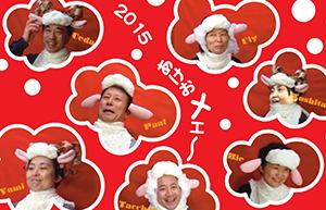 2015あけおメエ画像